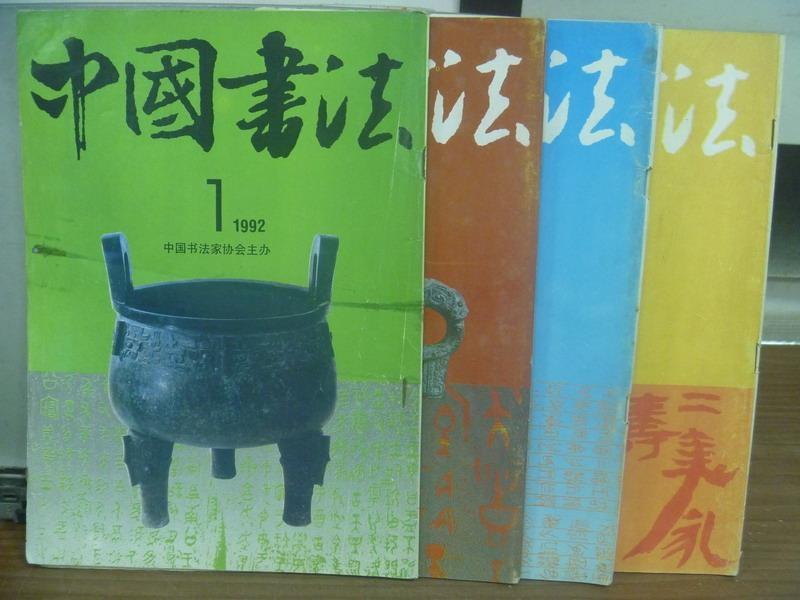 【書寶二手書T2/藝術_QNI】中國書法_1992/1~4月_共4本合售_簡體