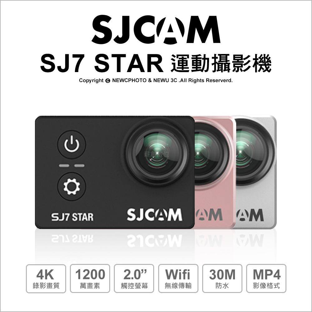 SJCam SJ7 Star運動攝影機防水4K行車紀錄器通過NCC認證贈原電可刷卡免運薪創數位
