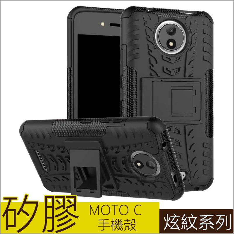 輪胎紋 摩托摩拉 Moto C 保護套 懶人支架 手機殼 手機套 moto 5.0吋 保護殼 防滑防摔 矽膠 外殼