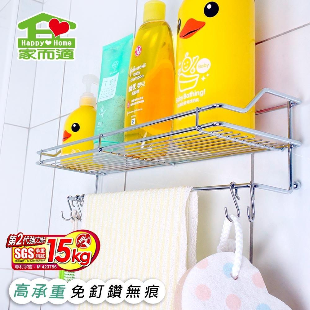 收納壁掛家而適無痕置物架廚房浴室中型附掛勾