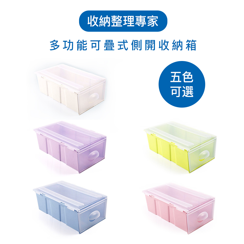 《兒童款》多功能可疊式側開收納箱21.5cm*32.5cm*11.5cm