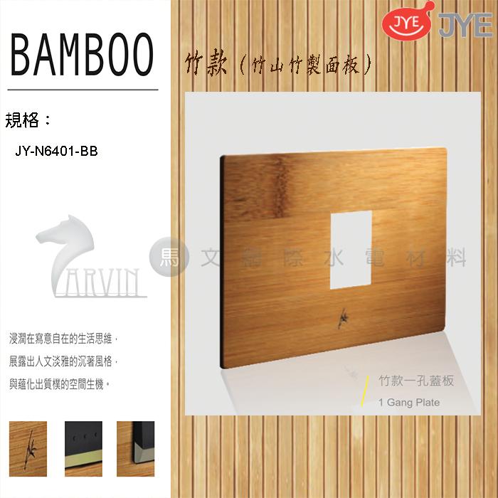 中ㄧ 月光系列 竹款開關切面板- ㄧ孔蓋板 竹 JY-N6401-BB