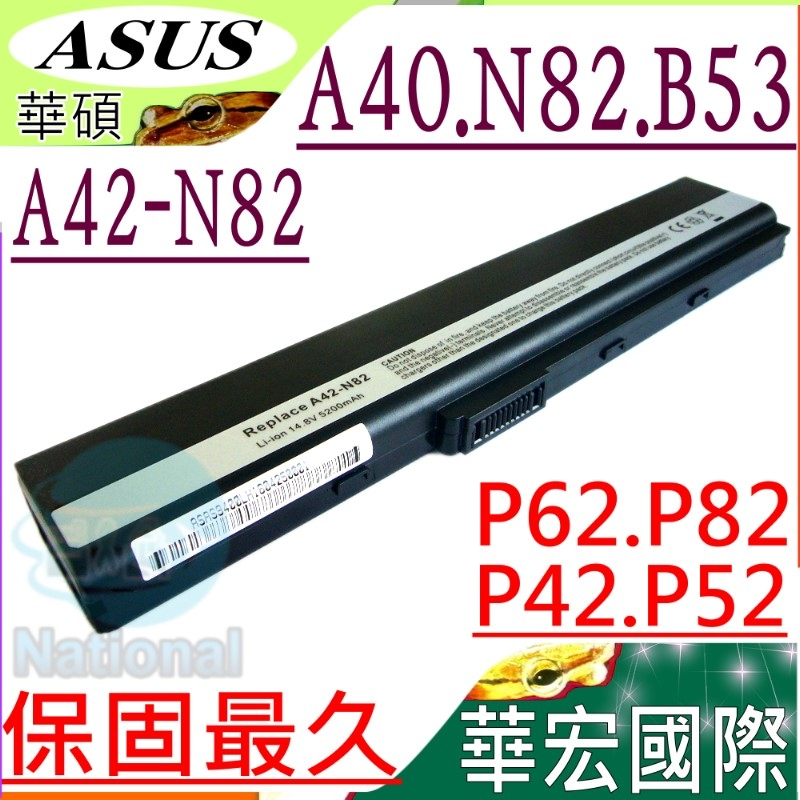 ASUS電池(14.4V)-華碩 B33,B53,P62,P82,P42,P52,B33E,B53JF,B53JR,B53S,B53V,A40J,N82J,A32-B53,A42-B53