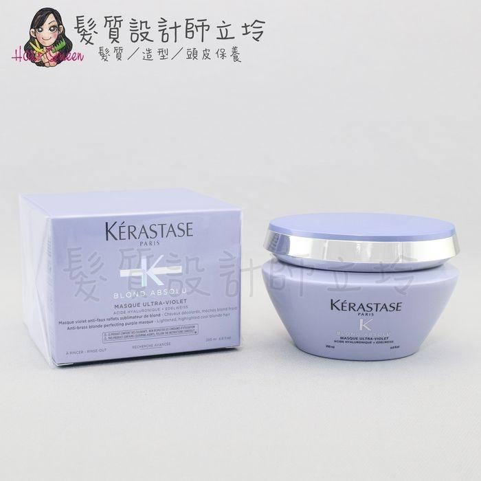 立坽『深層護髮』台灣萊雅公司貨 KERASTASE卡詩 燦金絕色髮膜200ml HH05