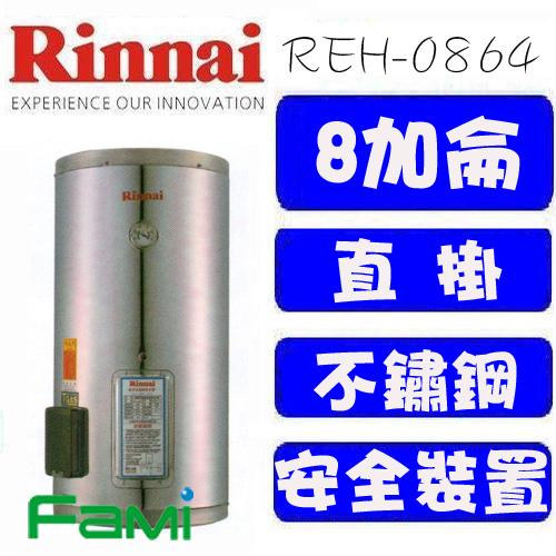 fami林內電熱水器REH-0864 8加侖直掛儲熱式電熱水器