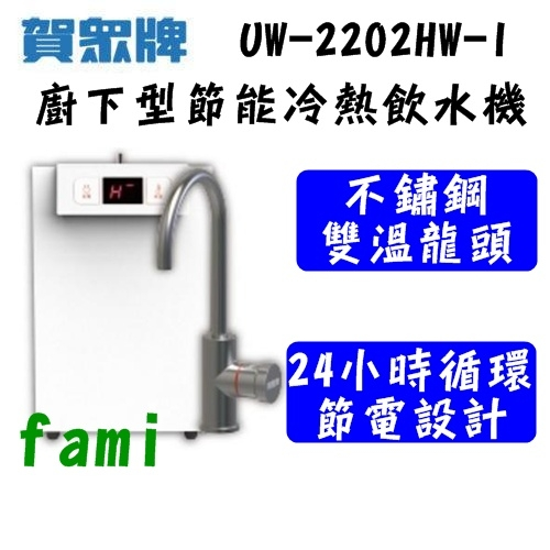 fami賀眾牌家庭淨水廚下型節能冷熱飲水機UW-2202HW-1