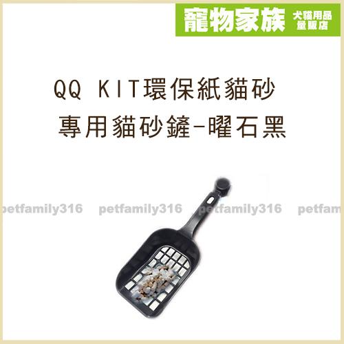 寵物家族-QQ KIT 環保紙貓砂 專用貓砂鏟-曜石黑