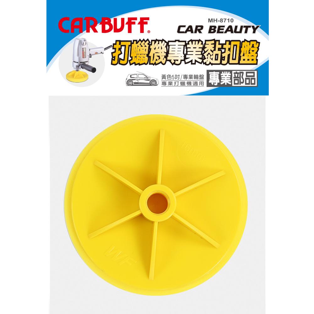 CARBUFF車痴海綿黏扣盤適用5吋2入MH-8710