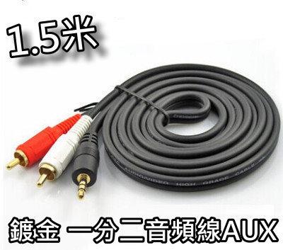 1.5米 鍍金一對二 音源線3.5mm轉2梅花RCA端子 2RCA 3.5轉RCA 1.5M【DG162】