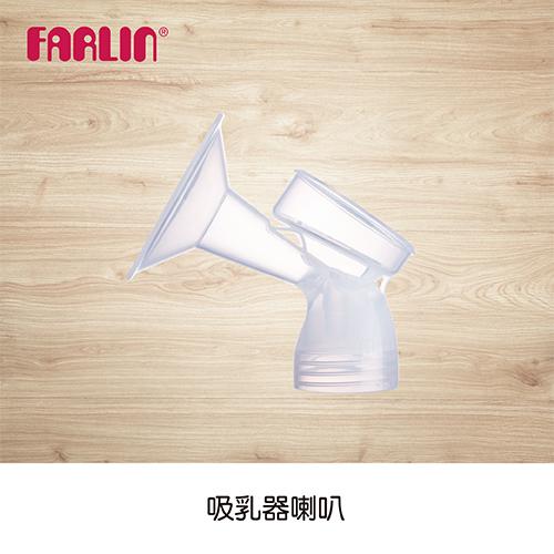 吸乳器配件吸乳器喇叭Farlin華林