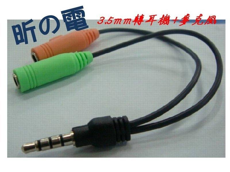 小樺資訊開發票電腦音頻轉換線3.5音源單插口轉耳機麥克風二合一轉接線耳麥一分二線