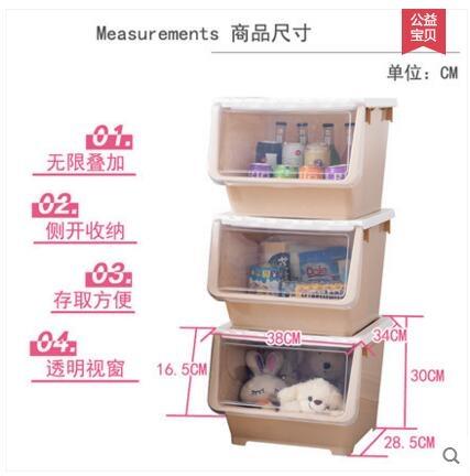 收納盒零食側開收納筐玩具儲物箱翻蓋整理箱(北歐米大號三個)