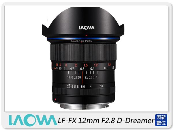 現貨LAOWA老蛙LW-FX 12mm F2.8廣角鏡頭公司貨分期0利率