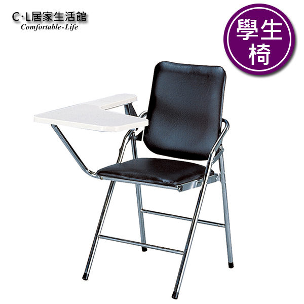 C L居家生活館Y191-5皮面電鍍學生椅寫字椅會議椅大學椅