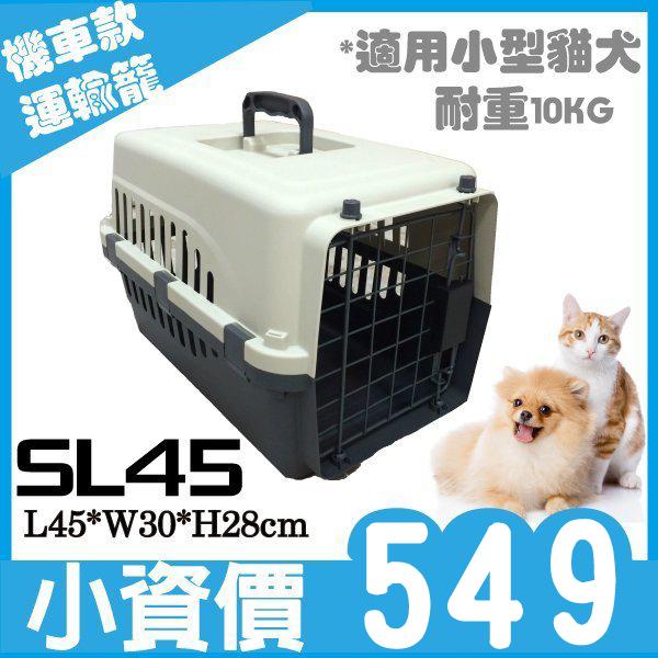 凱莉小舖SL45居家運輸籠外出提籠可放機車寵物屋籠內訓練貓床狗床狗籠貓籠