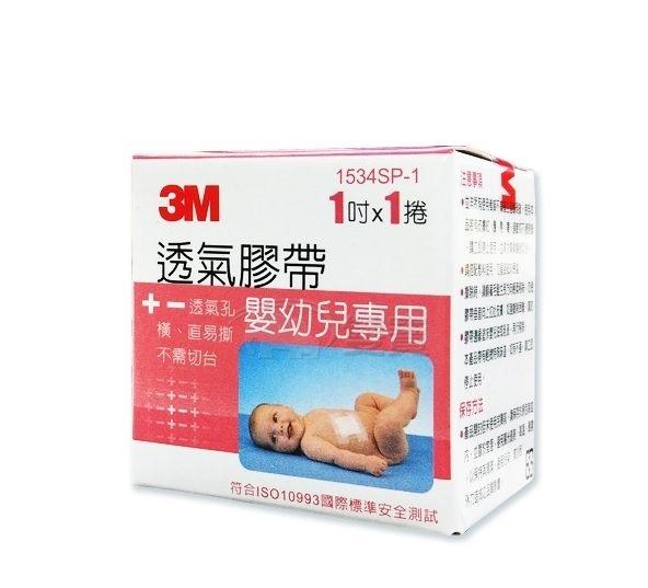 紙膠/3M膠帶/嬰兒膠帶/透氣膠帶