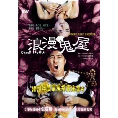 浪漫鬼屋DVD 車承元/張瑞姬