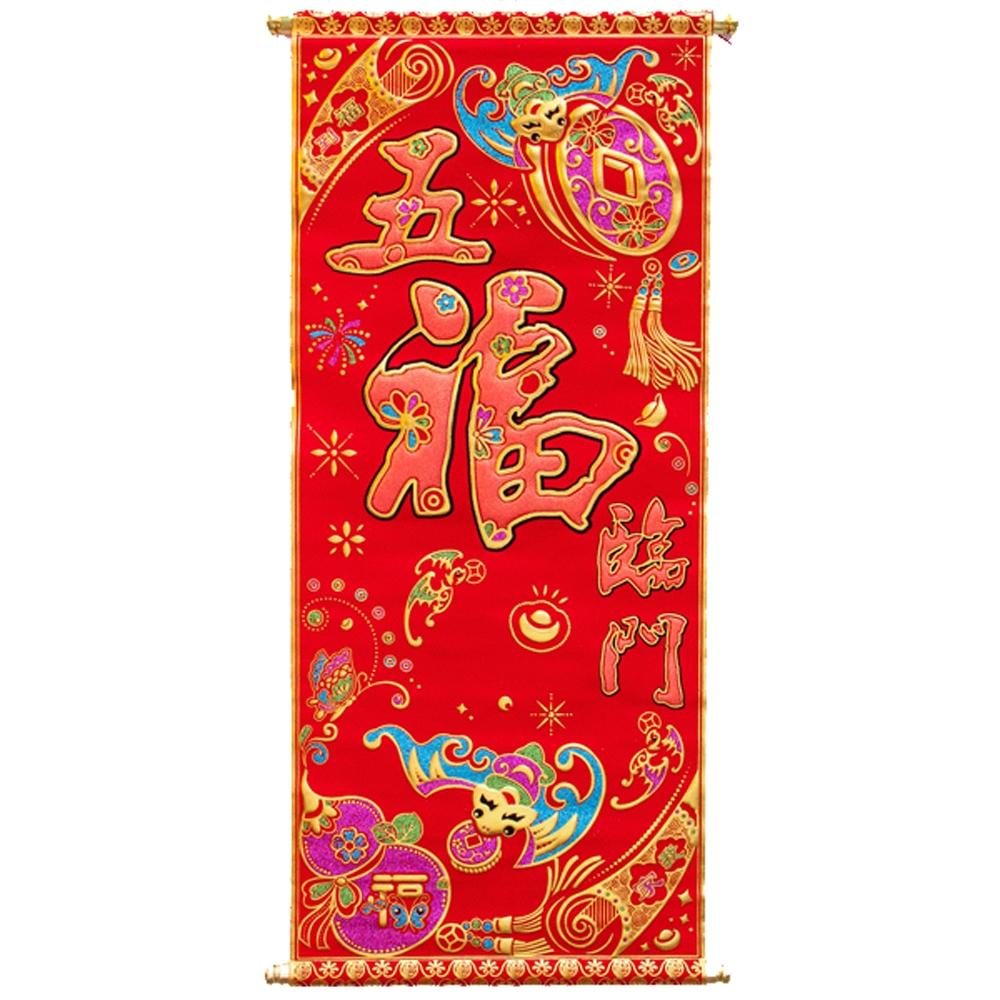 『五福臨門』-17彩金絨布掛軸 - 勝億 開幕 入厝 送禮 吉祥掛飾
