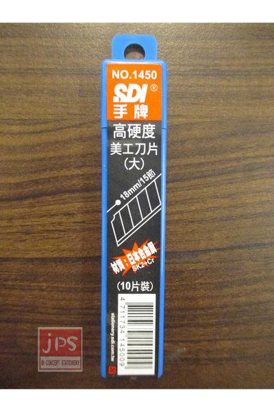 [SDI] 1450高硬度美工刀片(大)