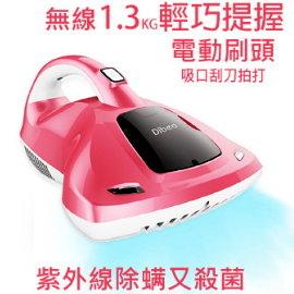 Dibea 地貝 UV858TW 台灣限定公司貨 家用塵螨機 清除塵蟎 無線吸塵 UV紫外線 滾刷拍打 HEPA過濾