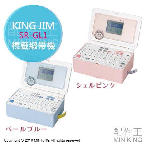 配件王日本代購KING JIM SR-GL1打標機打印機標籤打印機緞帶機紙膠帶機