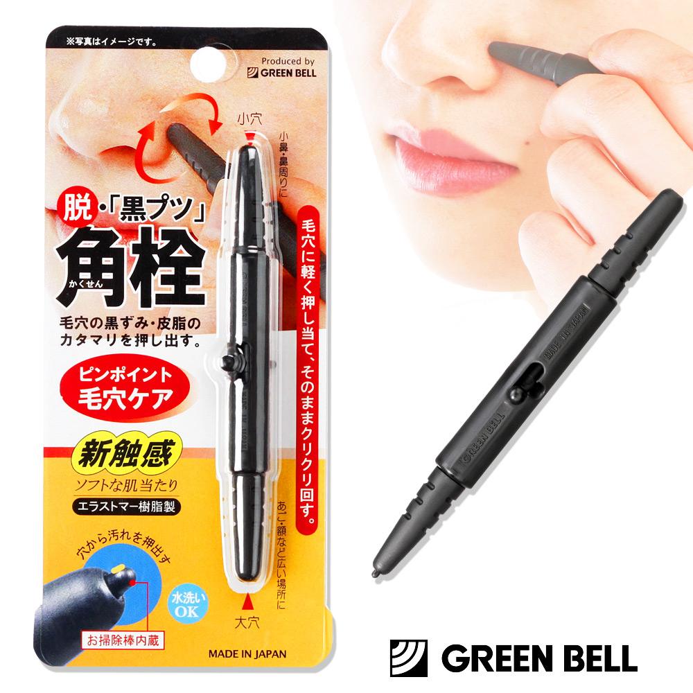 日本GREEN BELL 鼻頭天使粉刺棒 無痛徹底清除粉刺