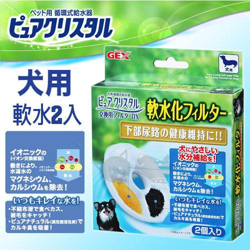 寵樂子日本GEX濾棉-犬用淨水飲水器軟水水質濾心