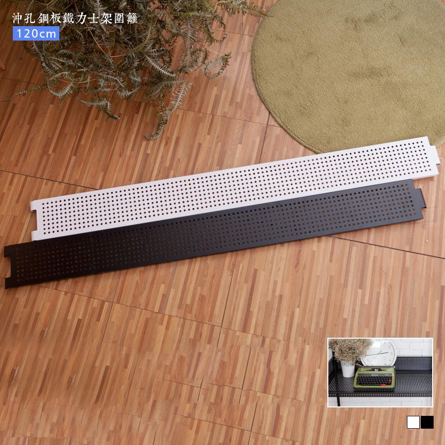【JL精品工坊】鋼板美學鐵力士架圍籬120cm/衣櫃/收納櫃/衣架/鐵力士層架