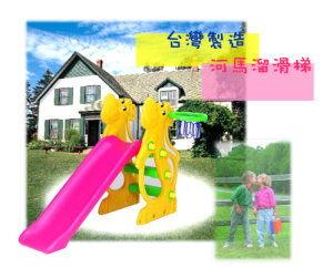 河馬滑梯造形溜滑梯.兒童遊樂設施.戶外休閒.親子互動.兒童用品.推薦哪裡買專賣店特賣會便宜