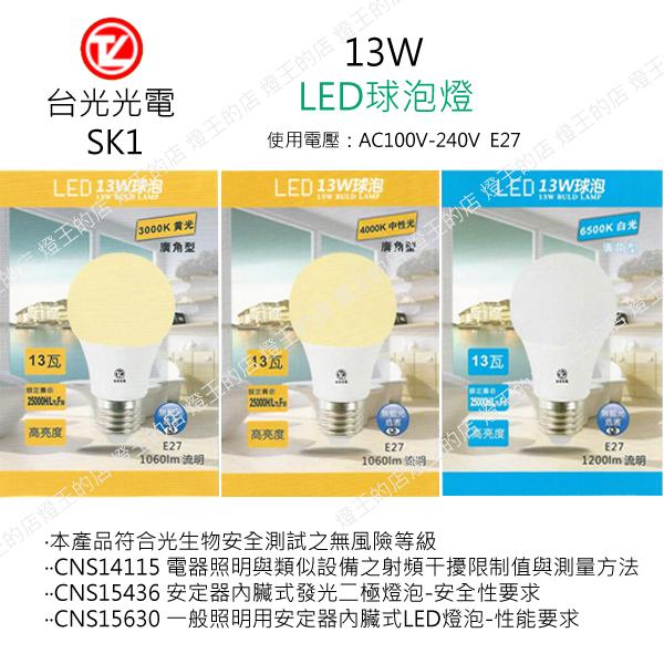 【燈王的店】台光光電 E27燈頭 LED13W 燈泡 全電壓 ☆ LED-E27-13W-TL