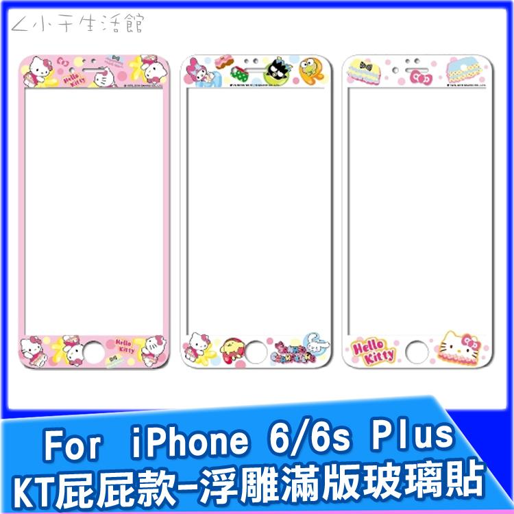 滿版-正版KT iPhone 6 6s Plus 5.5吋9H鋼化玻璃保護貼保護膜螢幕貼Kitty