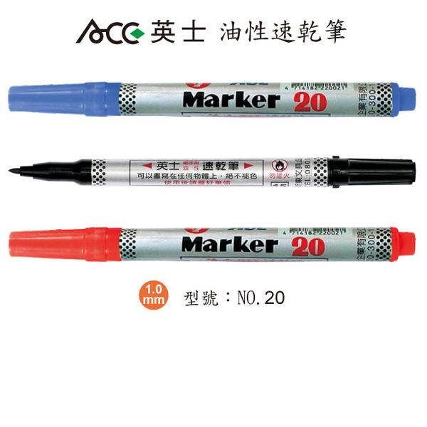 [奇奇文具]【英士 Ace 速乾筆】英士Ace NO.20油性細字速乾筆/簽字筆 (三色可選)
