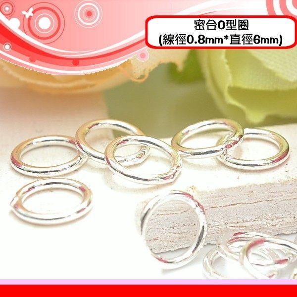 銀鏡DIY 925純銀DIY材料串珠配件/密合O型圈(線徑0.8mm*直徑6mm)~適合手作蠶絲蠟線(非白鋼or合金)