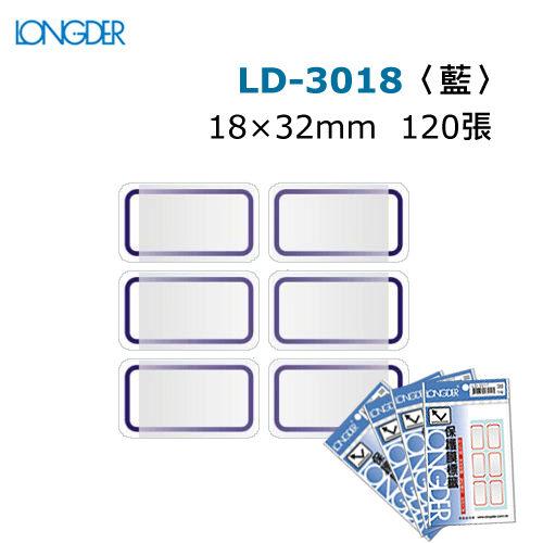 【西瓜籽】龍德 保護膜標籤 LD-3018(藍框) 18×32mm(120張/包)