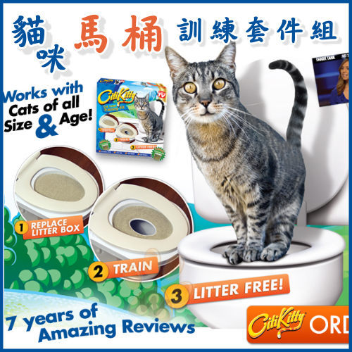 KING WANG CitiKitty貓咪馬桶訓練套件教愛貓用馬桶省錢省力不再買貓砂