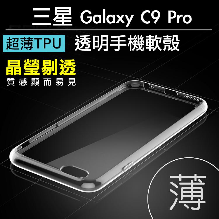 00205 Samsung Galaxy C9 Pro超薄防刮透明手機殼TPU軟殼矽膠材質