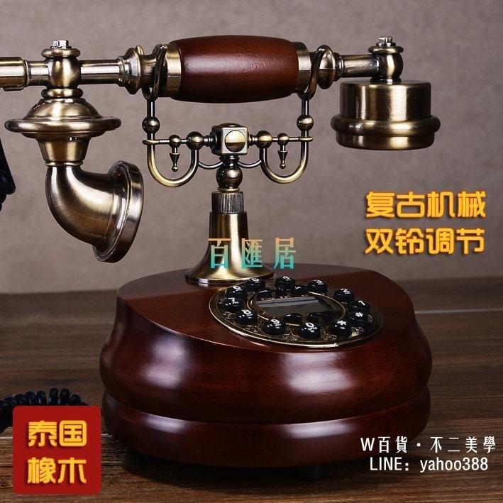 仿古電話機歐式古典復古電話機高檔創意家用電話機座機G(232)