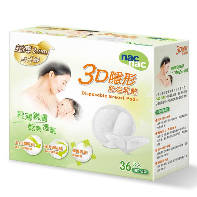 nac nac - 3D隱形防溢乳墊 30 6入 (獨立包裝)