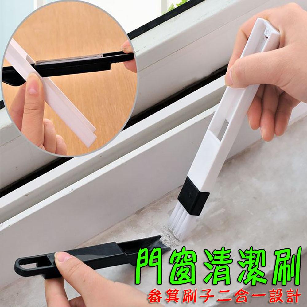 門窗清潔刷 窗刷 鍵盤清潔刷 小畚箕 小刷子 二合一設計 清潔用品 J4422-001 【艾肯居家生活館】