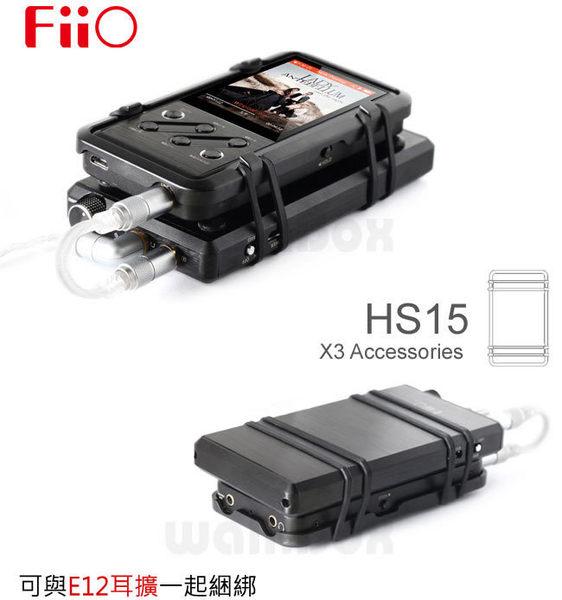 HS15 FiiO X3專屬配件-HS15耳擴綑綁組合可搭配E12耳機功率擴大器My Ear台中耳機專賣店