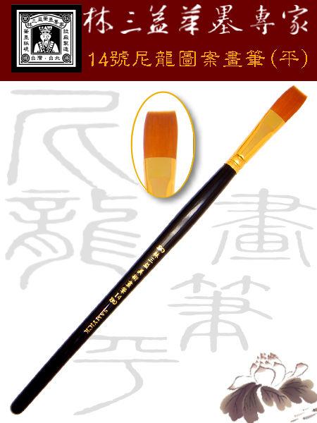 林三益 14號尼龍圖案畫筆(平)