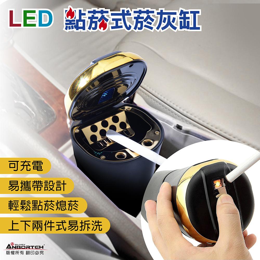 【安伯特】霹靂火 LED點煙式煙灰缸(金/銀可選)線圈點煙 10秒熄煙 USB充電【DouMyGo汽車百貨】