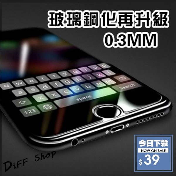 【DIFF】0.3mm硬度9H鋼化 玻璃膜 螢幕保護貼膜 iPhone6s Plus note4 HTC M9 M8 816 820 626 A9 zenfone2 Z1 Z3 Z5 note5
