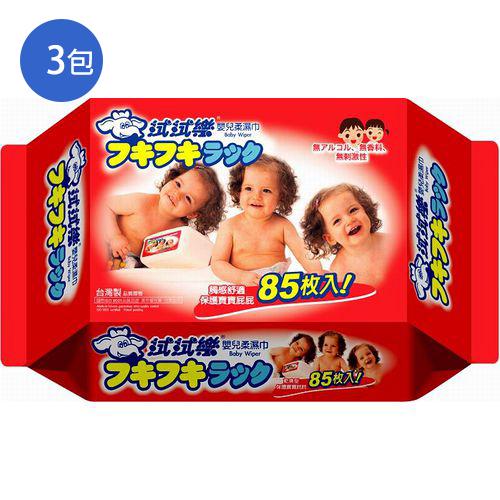 拭拭樂嬰兒柔濕巾85枚入*3包組愛買