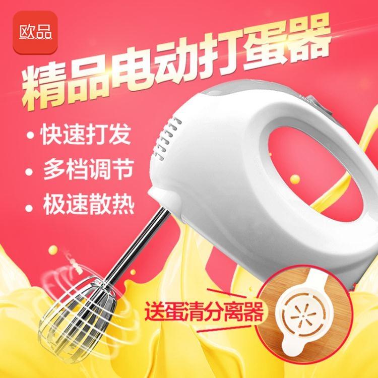 電動打蛋器打蛋機自動迷你家用手持打蛋器ღ部落男裝ღ