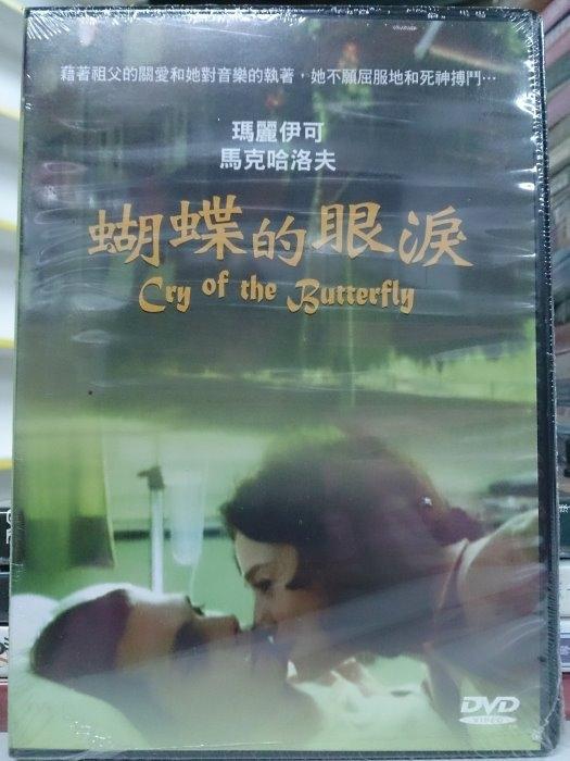 挖寶二手片-284-063-正版DVD*電影【蝴蝶的眼淚】馬克哈洛夫*瑪麗伊可