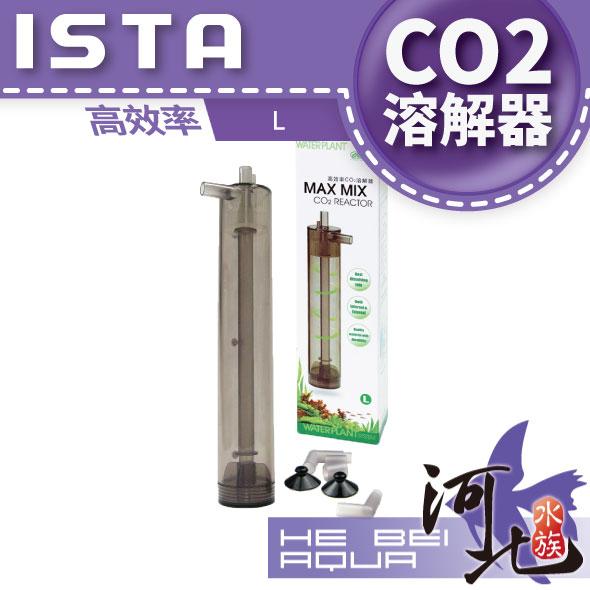 [ 河北水族 ] 台灣 伊士達 ISTA 【高效率CO2溶解器- L】