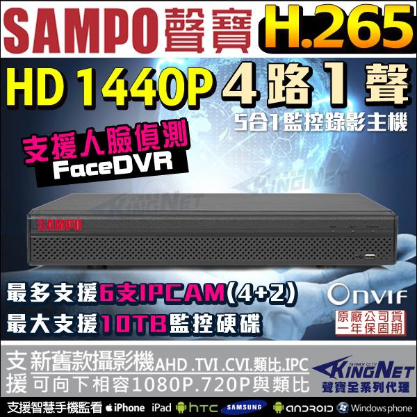 監視器攝影機 KINGNET 聲寶監控 SAMPO 4路1聲 4MP 400萬 1080P 人臉偵測系統 手機遠端監控 H.265壓縮 AHD TVI