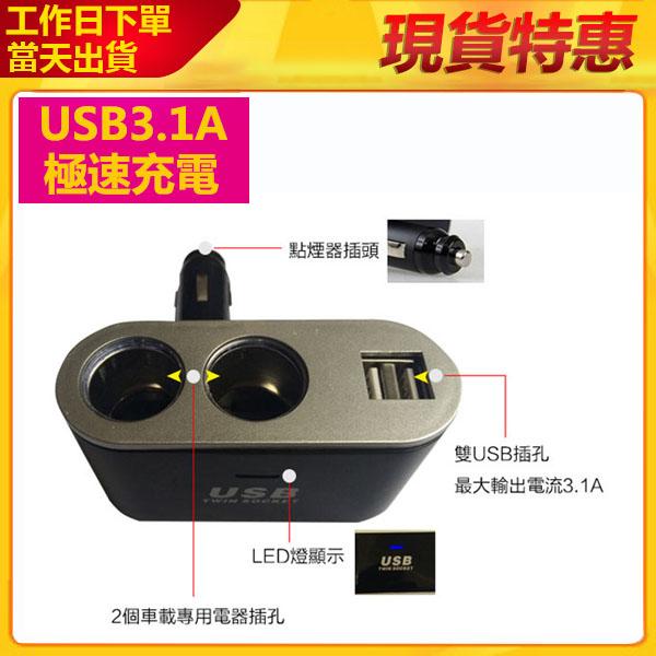 汽車車充手機充電座 充電器 雙點煙插座雙USB3.1A急速充電現貨