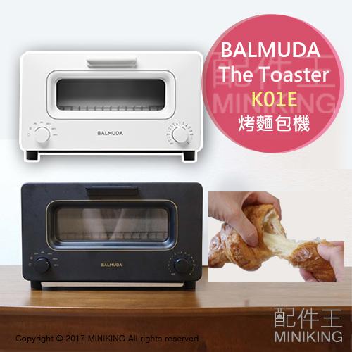 配件王現貨白日本BALMUDA The Toaster K01E蒸氣水烤箱白溫控小烤箱烤麵包機烤吐司